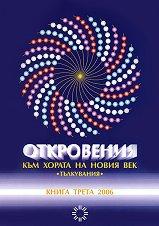 Откровения към хората на Новия век - книга 3 - Леонид Маслов -