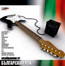 Незабравимо от Българския Рок - албум