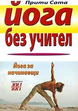 Йога без учител -