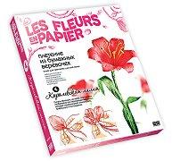 Създай сам хартиени цветя - Царствена лилия - Творчески комплект от серията Цветя от хартия -