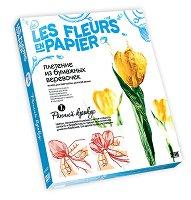 Създай сам хартиени цветя - Ранен минзухар - Творчески комплект от серията Цветя от хартия -