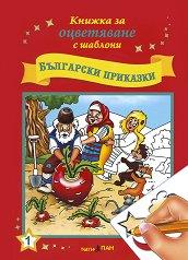Книжка за оцветяване с шаблони: Български приказки -
