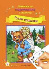 Книжка за оцветяване с шаблони: Руски приказки -