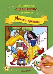 Книжка за оцветяване с шаблони: Немски приказки -