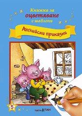 Книжка за оцветяване с шаблони: Английски приказки -
