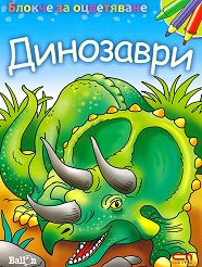 Блокче за оцветяване: Динозаври - пъзел