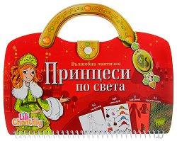 Вълшебна чантичка: Принцеси по света -