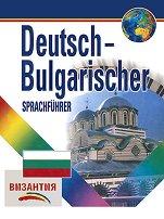 Deutsch - Bulgarischer Sprachfuhrer Немско - български разговорник -