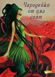 Чародейките от цял свят - Кател Гойе -