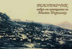 Белоградчик: Албум от колекцията на Милен Бъзински -
