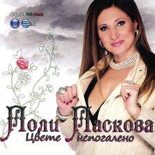 Поли Паскова - Цвете непогалено -