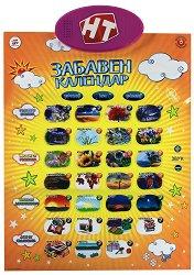 Забавен календар - Интерактивна аудиовизуална игра -