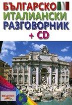 Българско - италиански разговорник + CD -