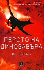 Перото на динозавъра - Сисел-Йо Гейсен -