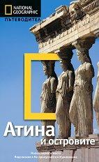 Пътеводител National Geographic: Атина и островите - Джоана Какисис -