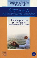 Йога на дишането и движението + DVD - продукт