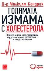 Голямата измама с холестерола - д-р Малкълм Кендрик -