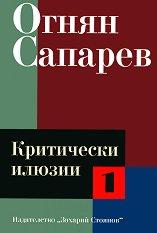 Критически илюзии - том I - Огнян Сапарев -