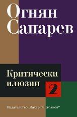 Критически илюзии - том II - Огнян Сапарев -