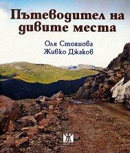 Пътеводител на дивите места - Оля Стоянова, Живко Джаков -