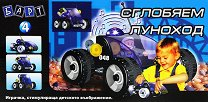 Луноход - Детски конструктор -