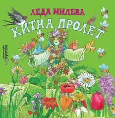 Китна пролет - Леда Милева -
