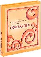 Малка книжка за живота - Александър Петров, Мая Манчева, Иван Първанов -