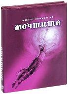 Малка книжка за мечтите - Александър Петров, Мая Манчева, Иван Първанов -