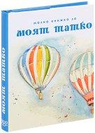 Малка книжка за моят татко - Александър Петров, Мая Манчева, Иван Първанов -
