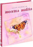Малка книжка за моята майка - Александър Петров, Мая Манчева, Иван Първанов -