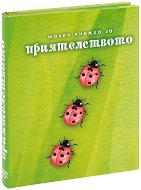 Малка книжка за приятелството - Александър Петров, Мая Манчева, Иван Първанов -
