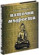 Малка книжка за източни мъдрости - Александър Петров, Мая Манчева, Иван Първанов -