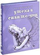 Малка книжка за утеха в сивите дни -