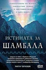 Истината за Шамбала - Пьотър Образцов -