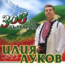Илия Луков - Зов за България - албум