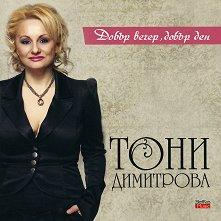 Тони Димитрова - Добър вечер, добър ден - албум