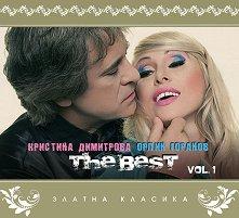 Кристина Димитрова и Орлин Горанов - The Best - Vol. 1 - компилация