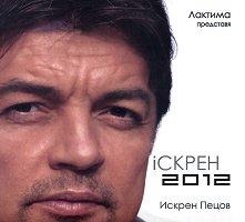 Искрен Пецов - iскрен 2012 - албум