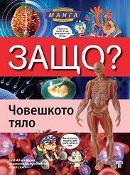 Защо: Човешкото тяло : Манга енциклопедия в комикси - Хо Сун Бонг -