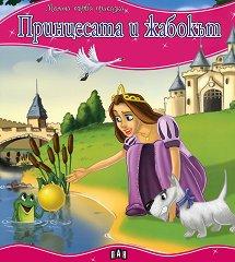 Моята първа приказка: Принцесата и жабокът -