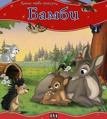 Моята първа приказка: Бамби -
