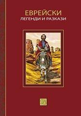 Еврейски легенди и разкази - Юлиян Антонов -