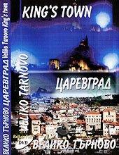 Велико Търново -