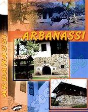 Арбанаси -