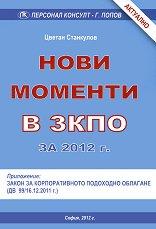 Нови моменти в ЗКПО за 2012 г. - Цветан Станкулов -