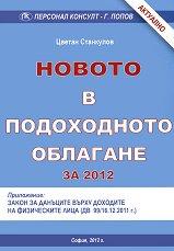 Новото в подоходното облагане за 2012 година - Цветан Станкулов -