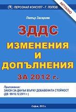 ЗДДС - Изменения и допълнения за 2012 г. - Петър Захариев -