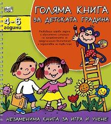 Голяма книга за детската градина. За деца от 4 до 6 години - Албена Иванович, Росица Христова -
