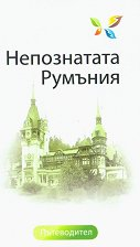 Туристически пътеводител: Непознатата Румъния - Антония Чиликова, Явор Стоянов -