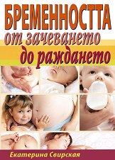 Бременността от зачеването до раждането -